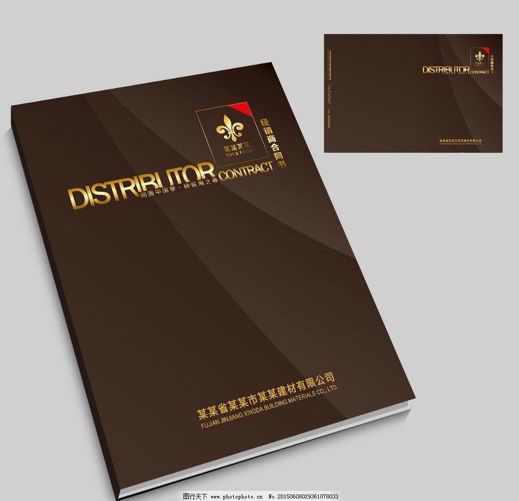 合同书封面图片