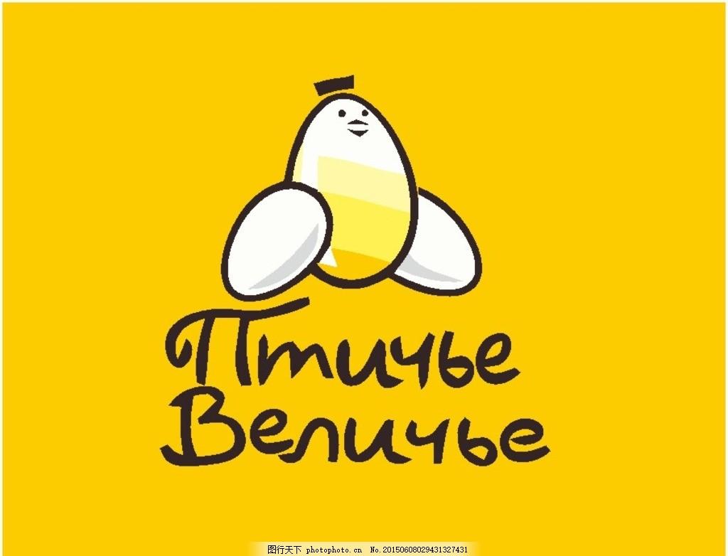 卡通logo 卡通 动物 可爱 q版 趣味      标志 图标 logo设计 标志