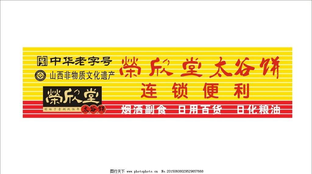 苹果 溢彩/荣欣堂太谷饼图片