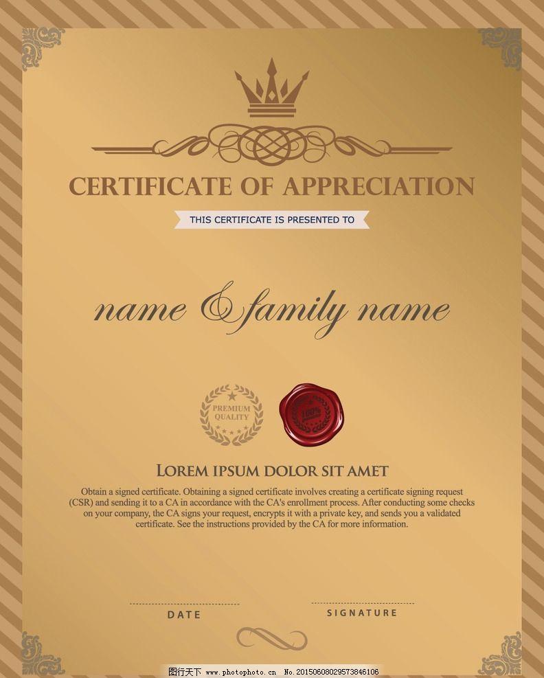 花纹 花边 毕业证 欧式花纹 支票 票据 房产证 证件 奖状 发票 欧式