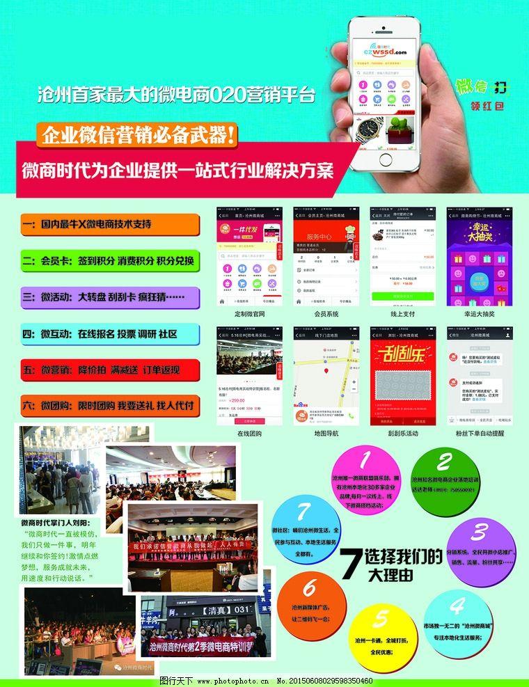 微信宣传彩页图片_设计案例_广告设计_图行天下图库