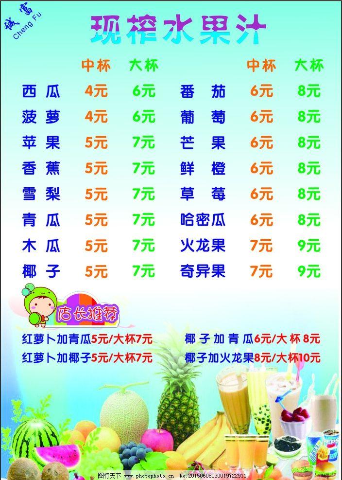 水果店 饮品 夏日 清凉 价目单 果汁
