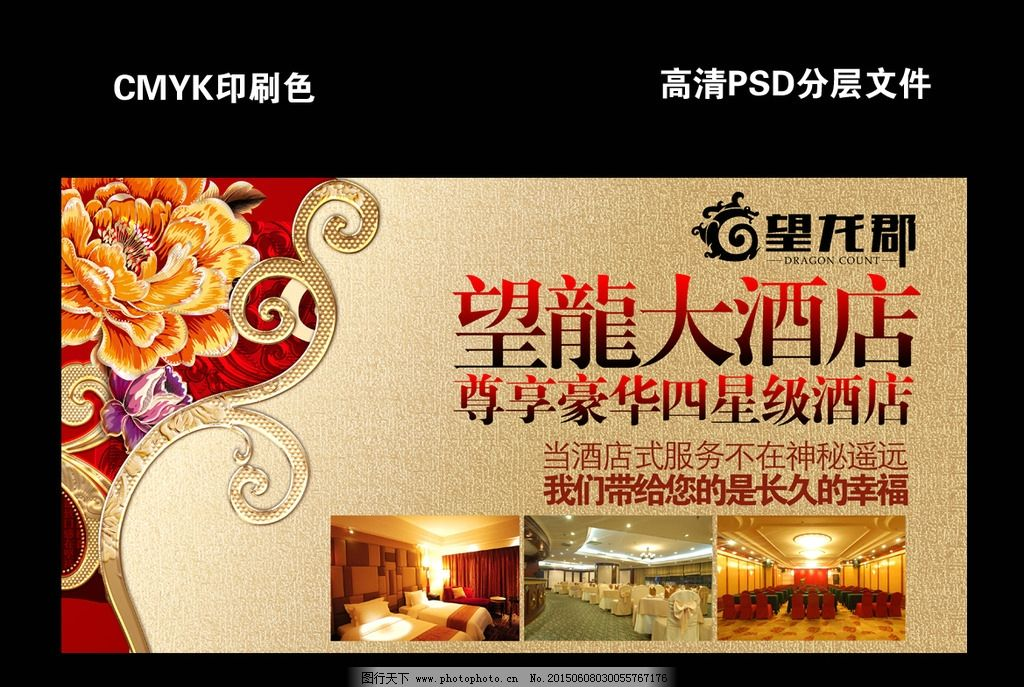酒店海报设计图片