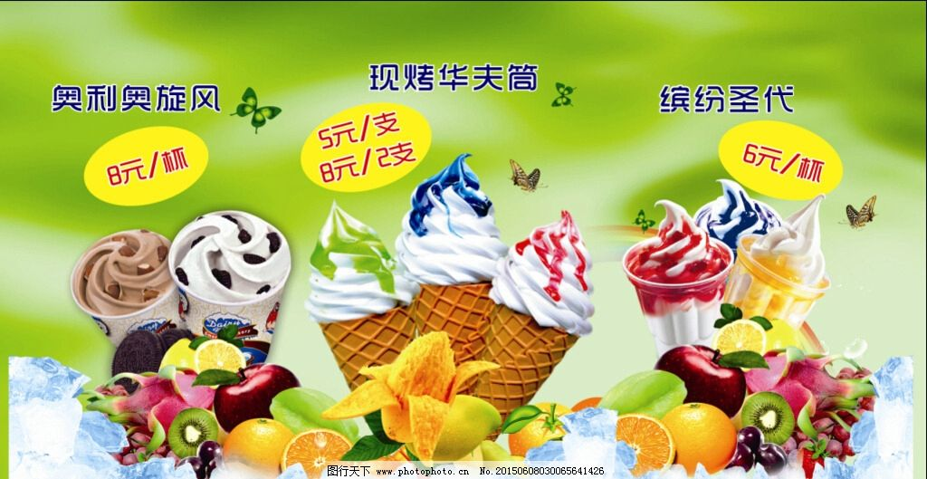 冰淇淋海报 缤纷圣代 奥利奥旋风 现烤华夫筒 甜品 广告设计 海报设计图片