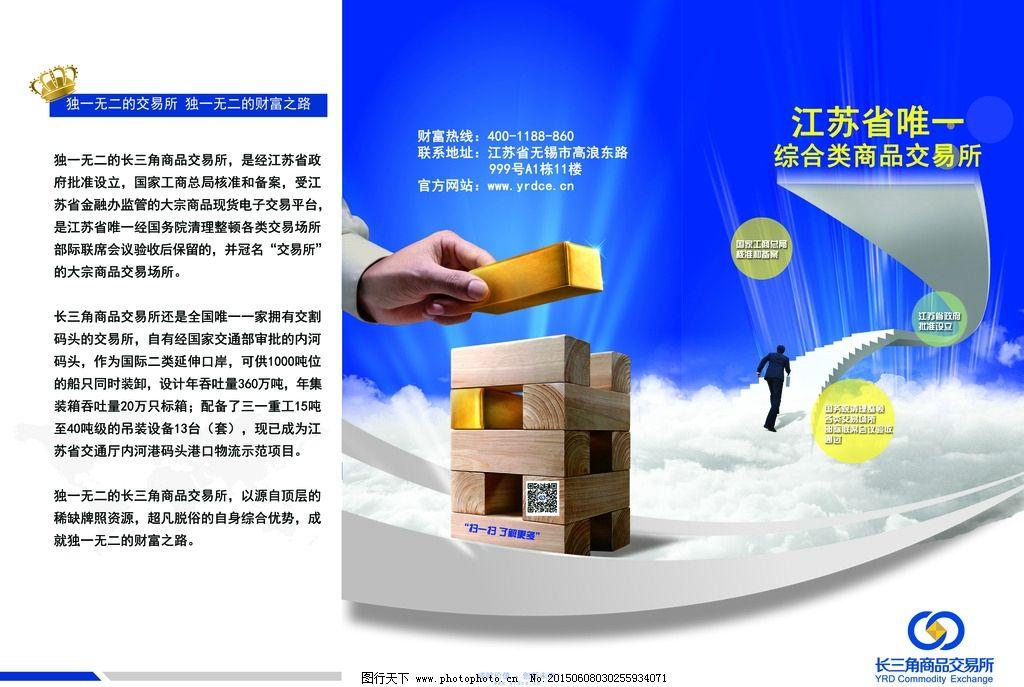 金条 积木 云层 楼梯 光芒 皇冠 设计 广告设计 dm宣传单 300dpi psd