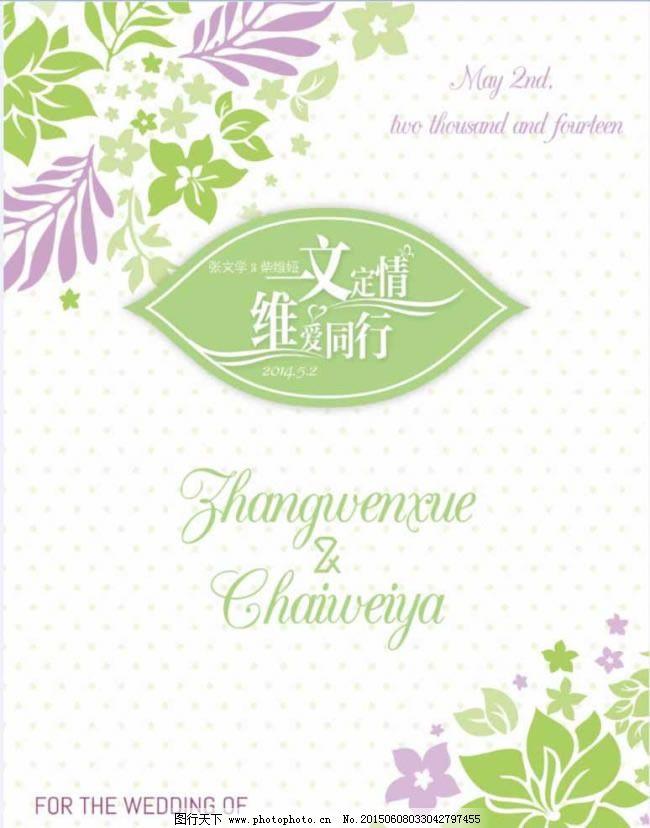 大气 粉色 高端 婚礼 结婚 浪漫 绿色 清新 手绘 水牌 浪漫 清新 手绘
