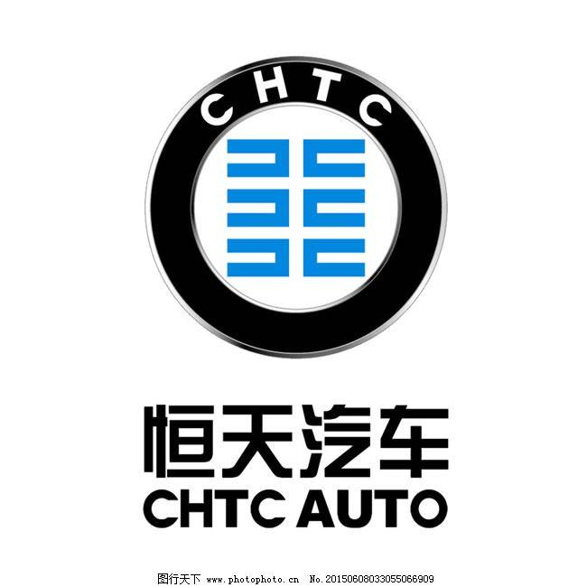 汽车logo标志psd素材 大气 恒天