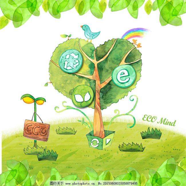 水彩手绘卡通环保图片psd分层素材免费下载 爱心 彩虹 草地 大树 地球