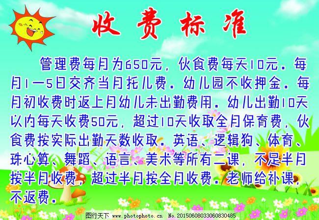 收费 太阳 背景 蓝天 卡通 草地 花朵 蘑菇 太阳 收费 幼儿园 文字