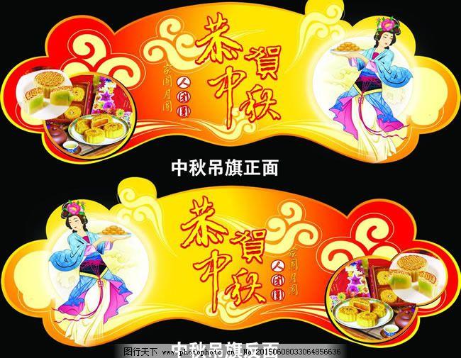精美中秋节异形吊旗图片psd素材 八月十五 嫦娥 超市 恭贺 商场图片