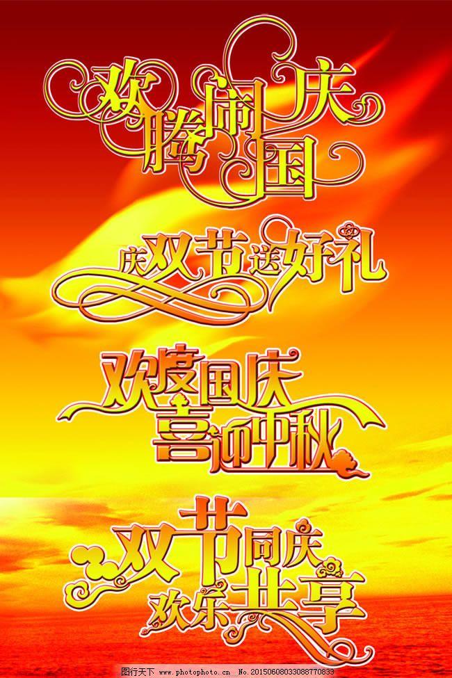 国庆节彩页字体v彩页PSD艺术,庆祝十一喜庆-妇产科素材设计素材图片