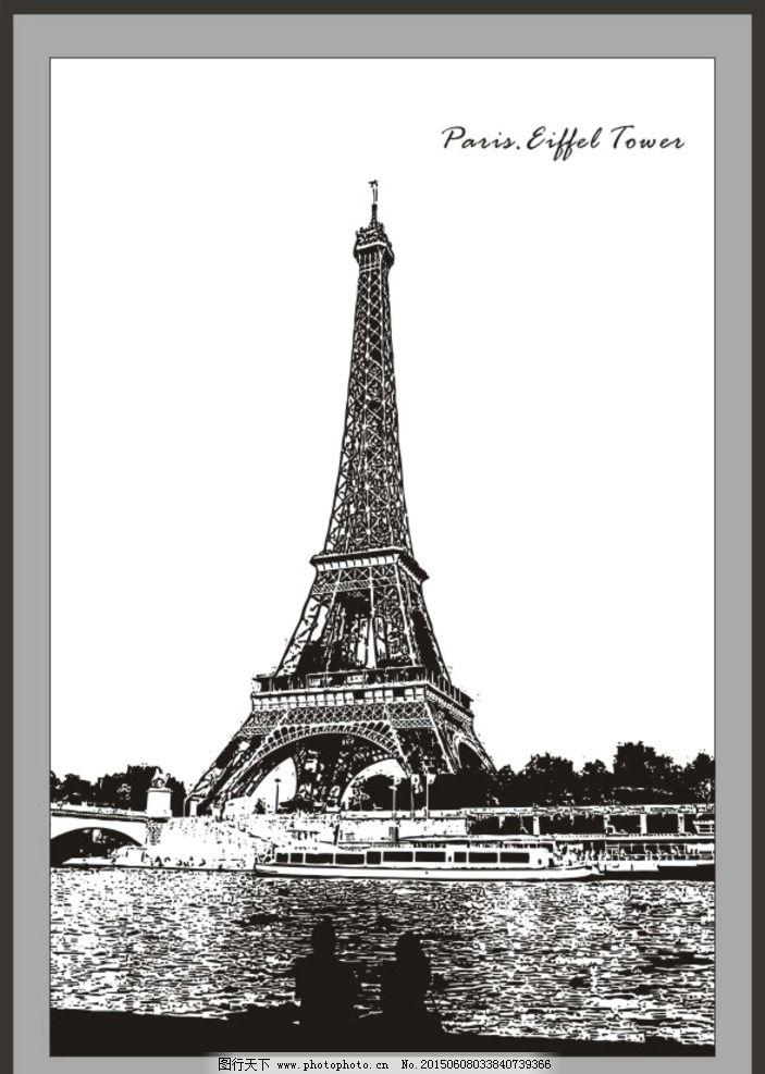 艾佛尔铁塔 照片墙 矢量图 剪影 cmyk 剪影 设计 其他 图片素材 cdr