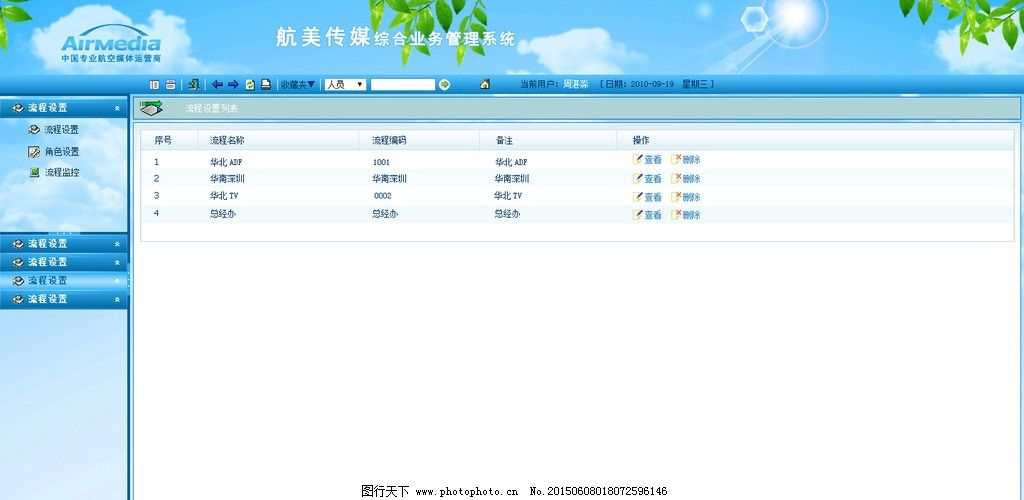 后台列表页图片_网页界面模板_ui界面设计_图行天下图片