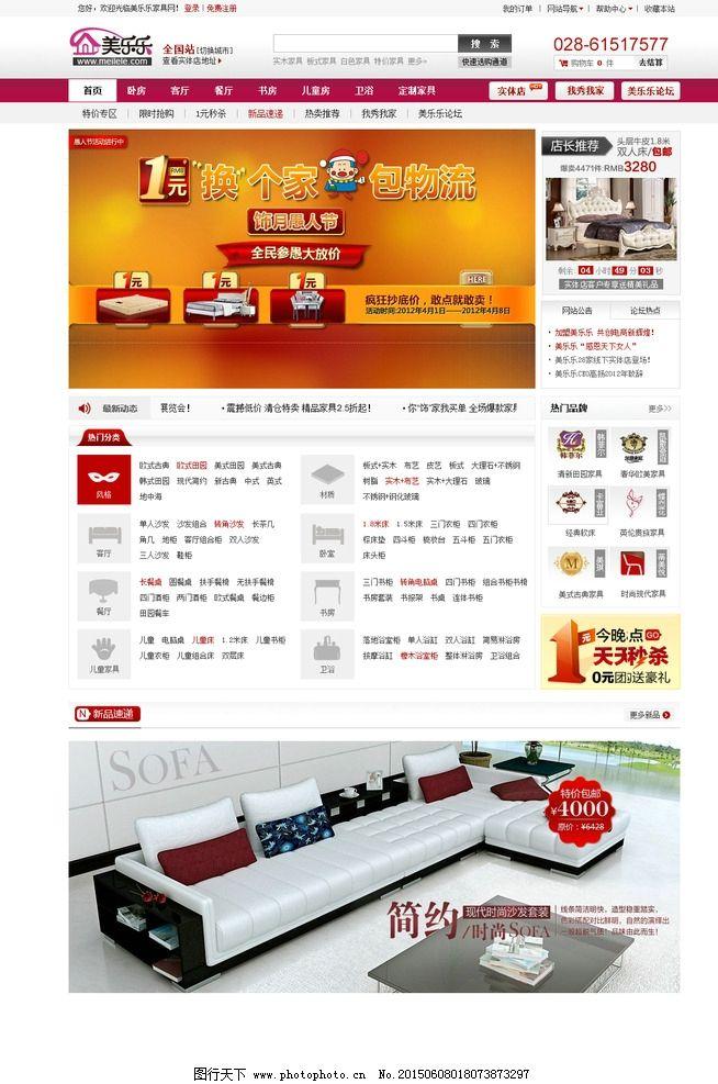 电商网站首页设计图片_网页界面模板_ui界面设计_图行