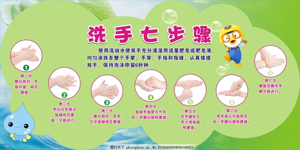 幼儿园洗手七步