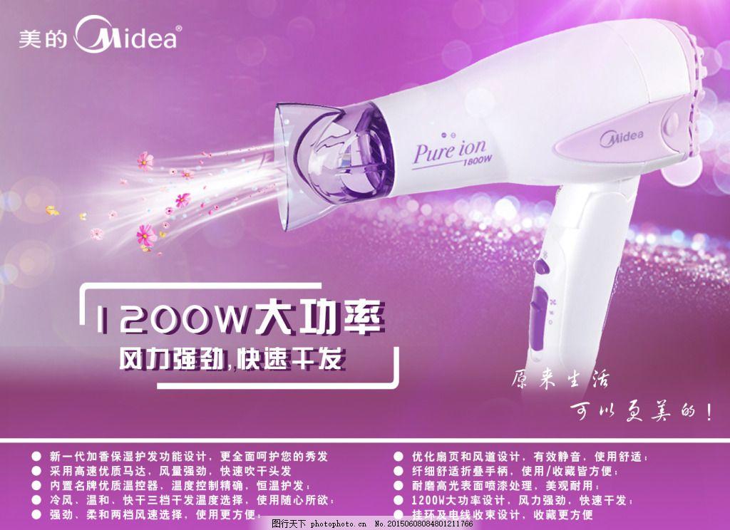 吹风机海报 吹风机pop海报 吹风机 pop海报 psd 紫色 pop海报