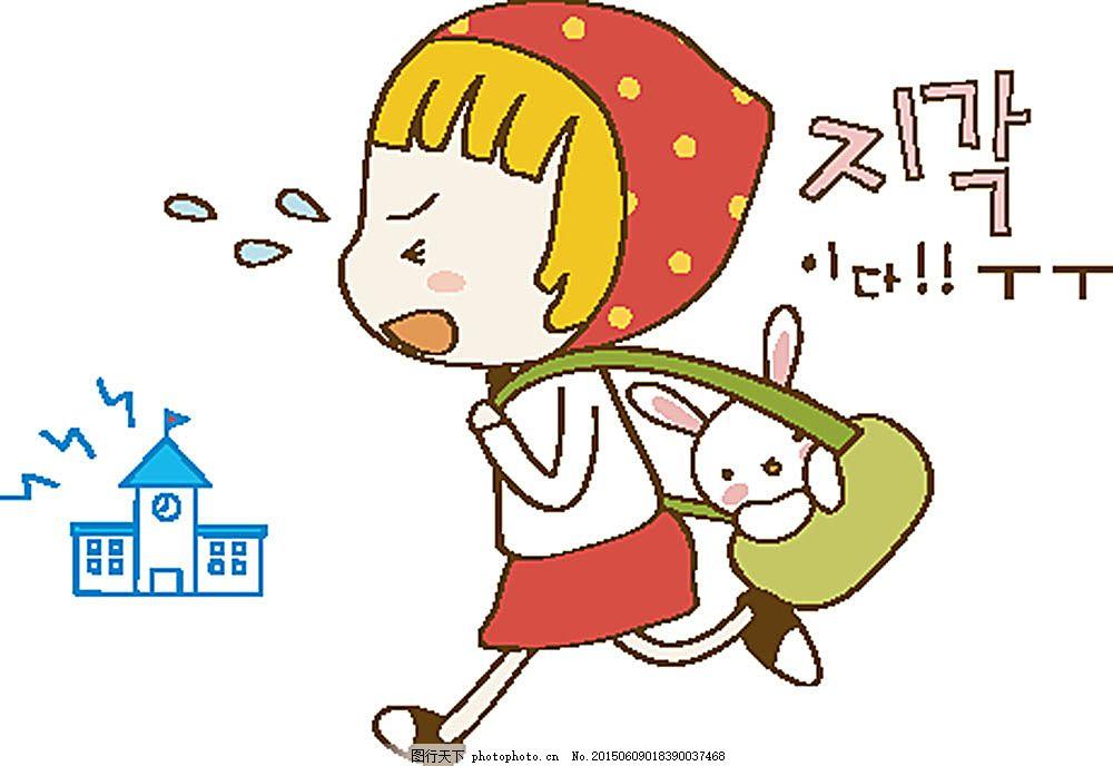 背书包上学的卡通女孩 书本 学校 兔子 卡通人物 卡通画 儿童幼儿