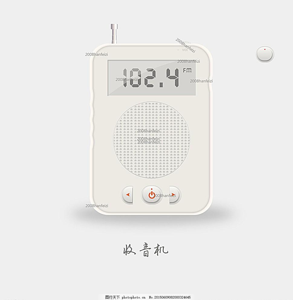 收音机 按钮 喇叭 天线 无线电接收机 广播 fm 波段 音量 开关 标志