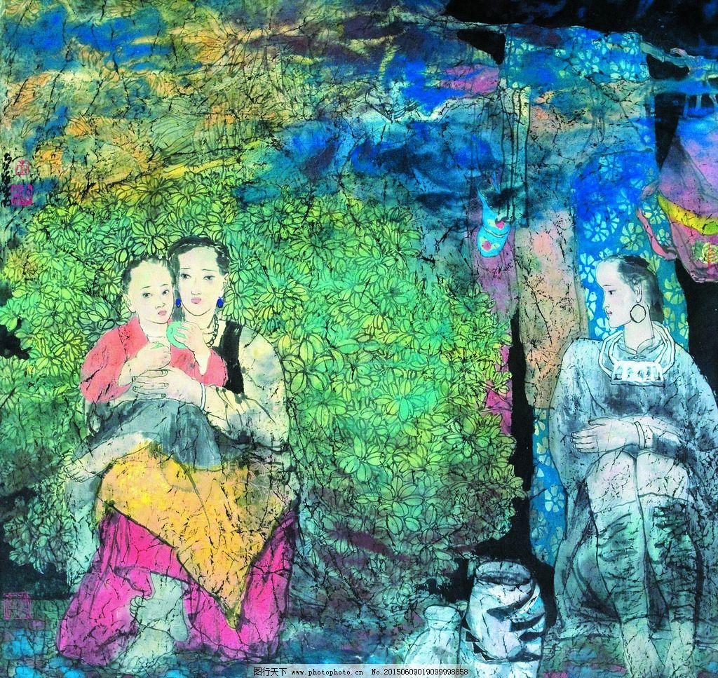 美术 中国画 人物画 女人 少妇 儿童 植物 树木 南海岩 设计 文化艺术