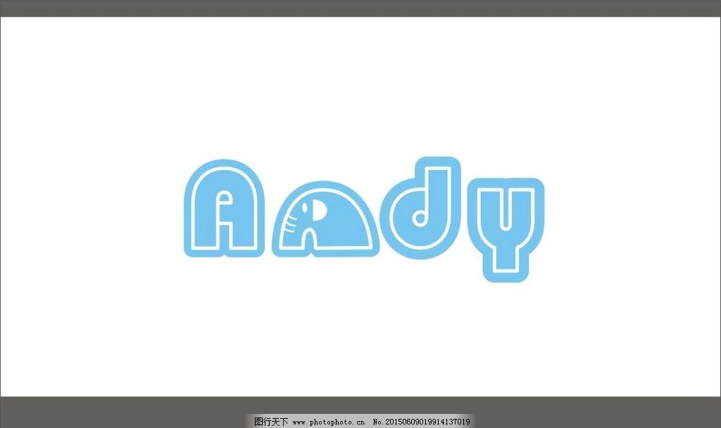标示      字体 字体设计 大象 动物字体 andy      设计 标志图标