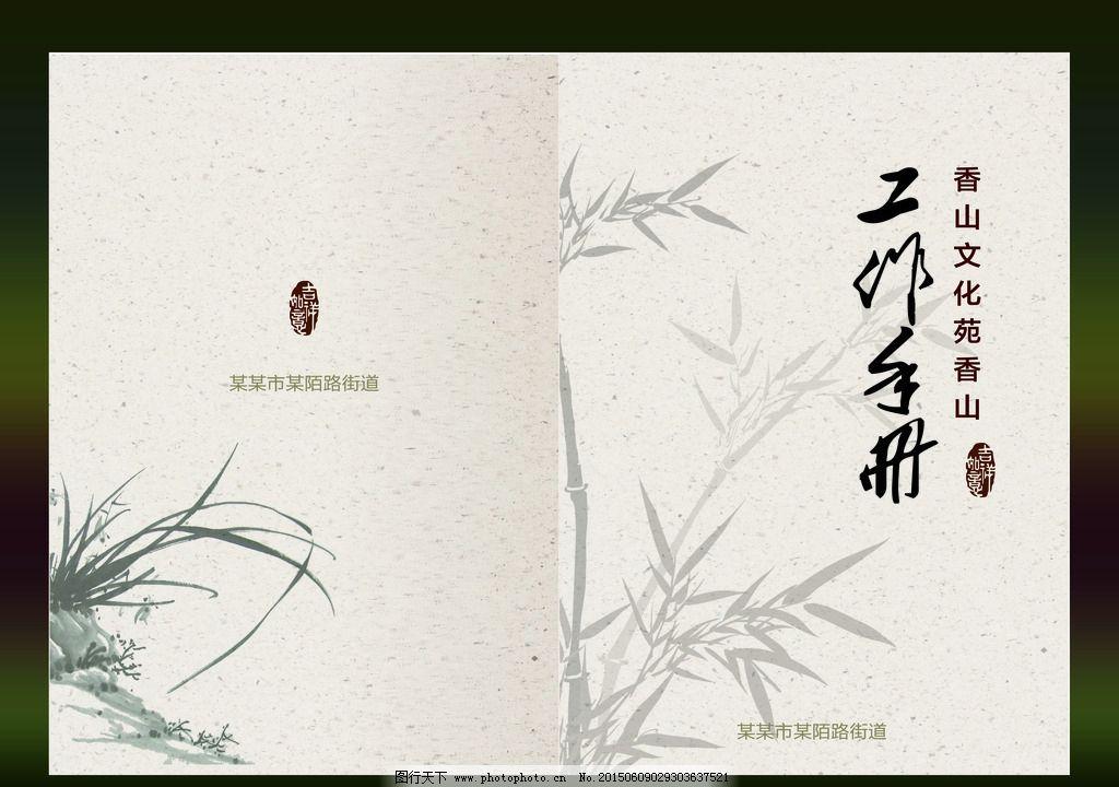 中国风封面 中国风      素雅 古典 复古 水墨风 画册封面 画册 封面图片