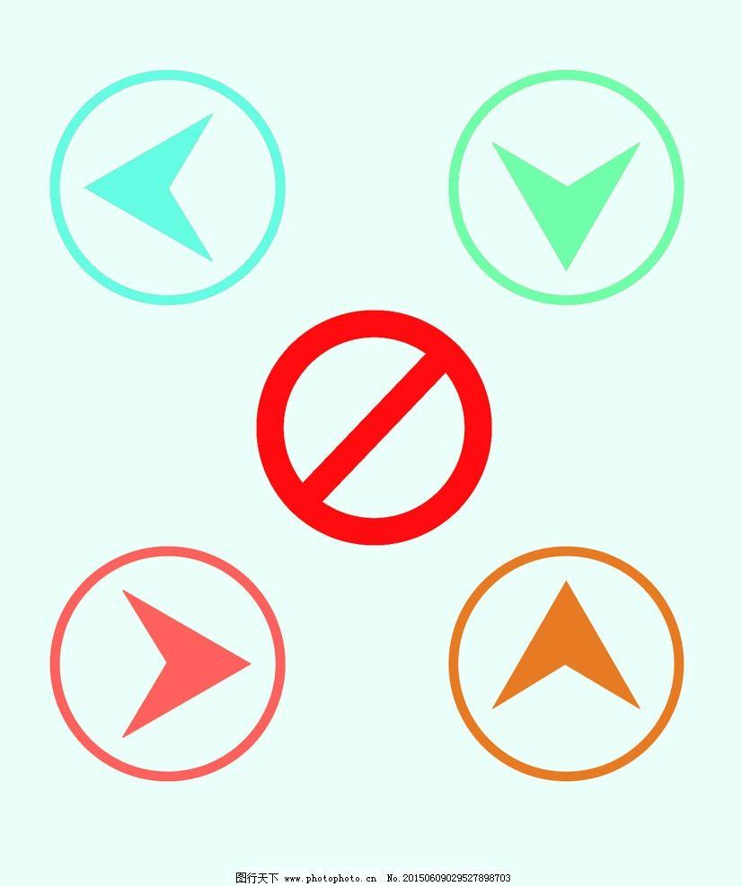 标识标志图标 箭头标识 标识 标志 箭头符号PSD 常用图标 不同方向 各个方向 各种颜色 多颜色 方向 小图标 禁止 箭头 箭头标签 设计 广告设计 名片小标识 手机图标 名片小图标 设计 广告设计 广告设计 72DPI PSD