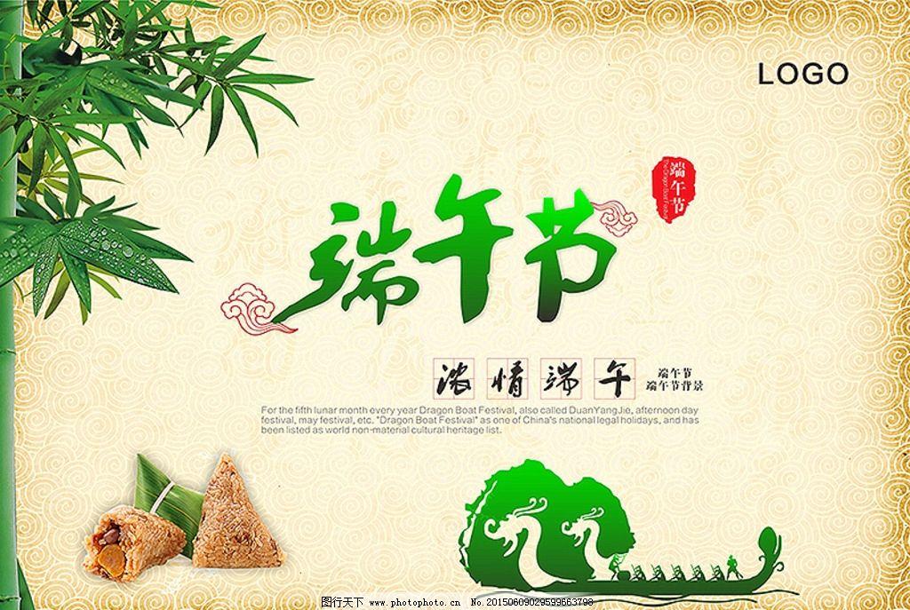 端午节 粽子 美食 中华节日 传统 logo 设计 设计 广告设计 广告设计