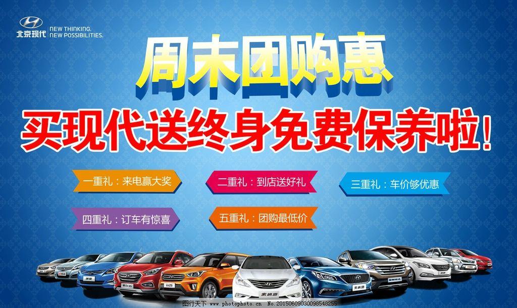 周末团购惠 北京 现代 汽车 终身 保养 名图 朗动 送保养 广告设计