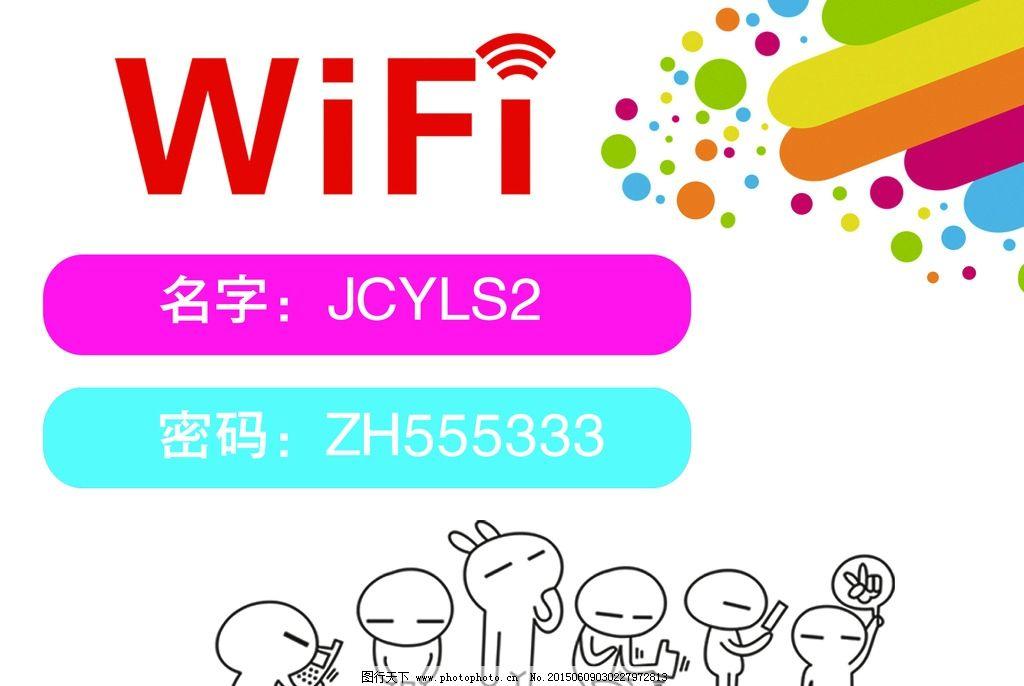 wifi 背景 免费wifi wifi下载 免费开放 设计 广告设计 dm宣传单 300