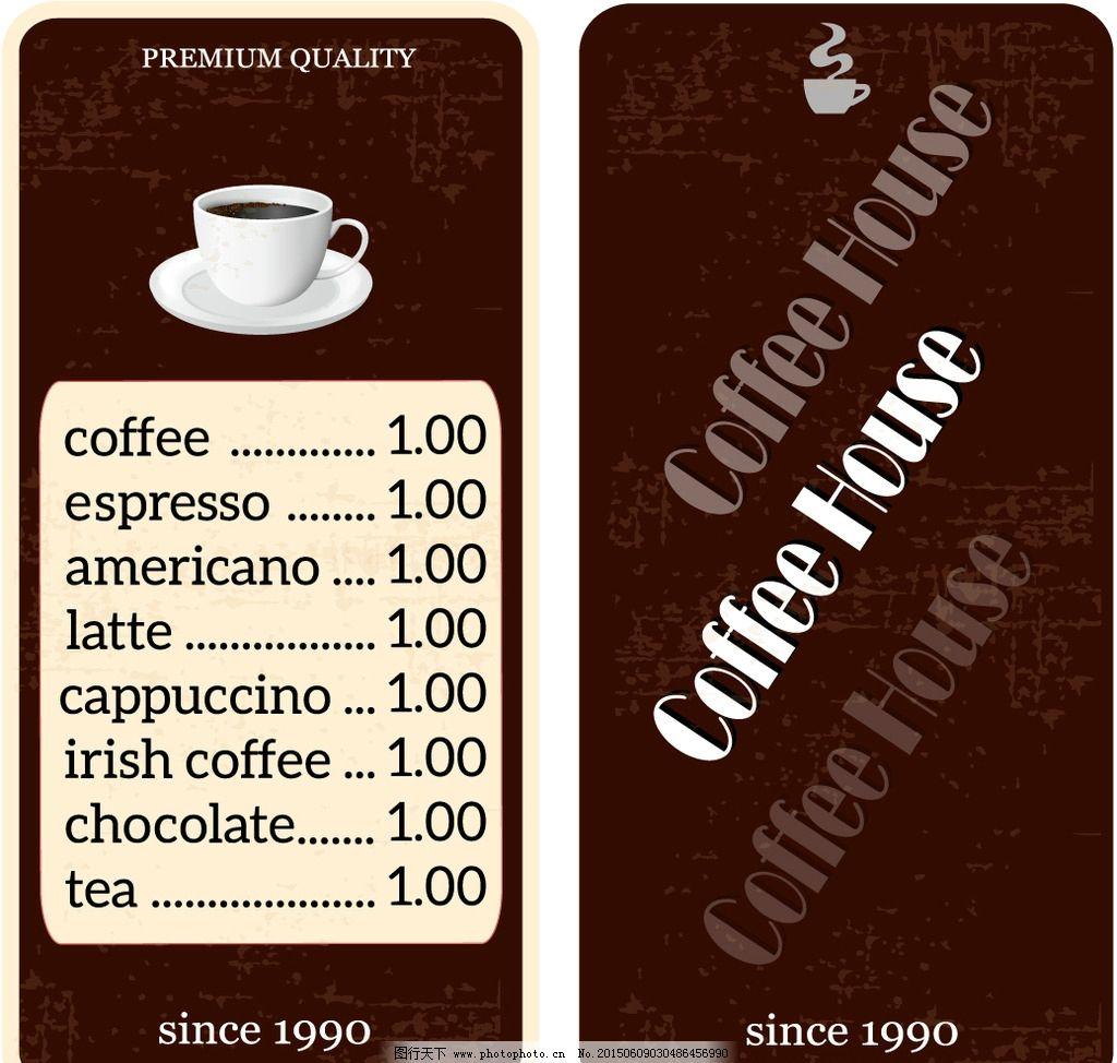 菜单 菜谱 餐饮 咖啡手绘 menu 西餐厅 饭店菜单 广告设计 矢量 eps