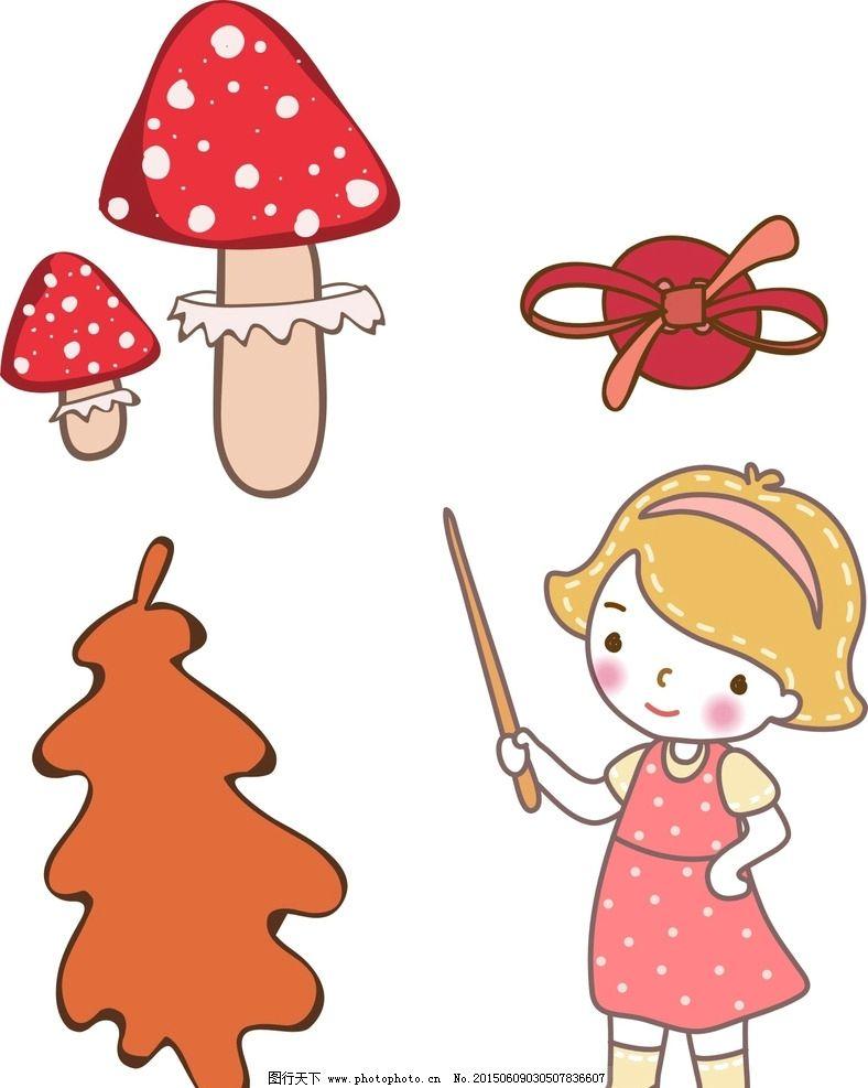 矢量蘑菇 蘑菇素材 小蘑菇 手绘蘑菇 卡通女孩 矢量女孩 手绘儿童