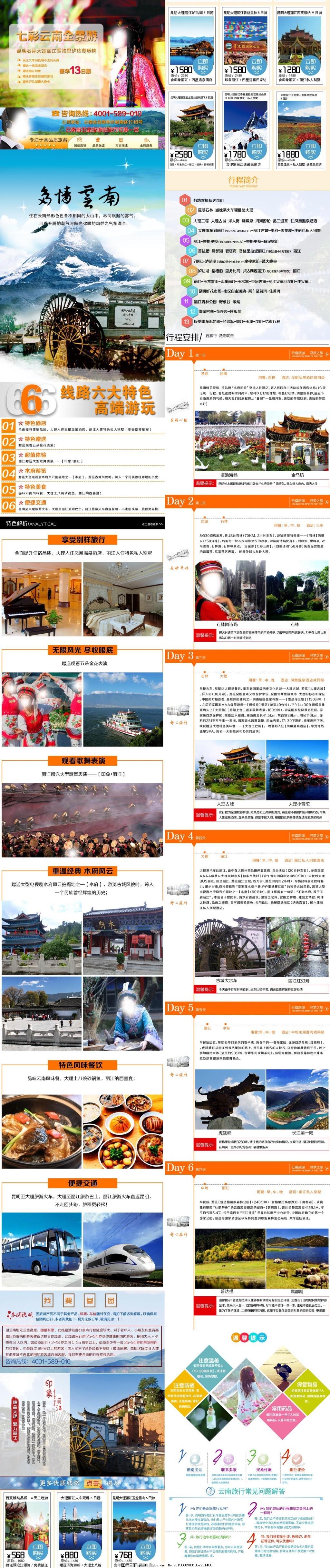 旅游详情页 旅游设计免费下载 创意设计 淘宝界面设计 淘宝天猫