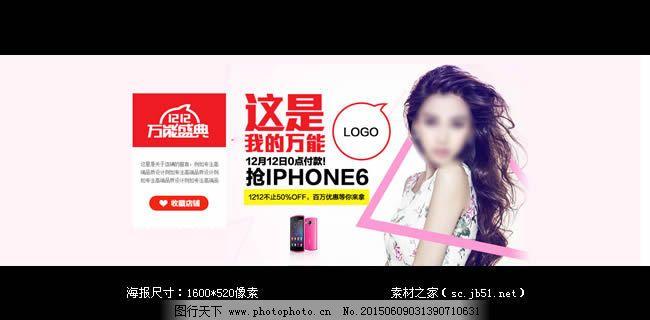 双12万能盛典手机预售海报