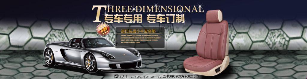 汽车坐垫促销海报设计PSD素材 淘宝海报 全屏海报 淘宝促销 天猫海报