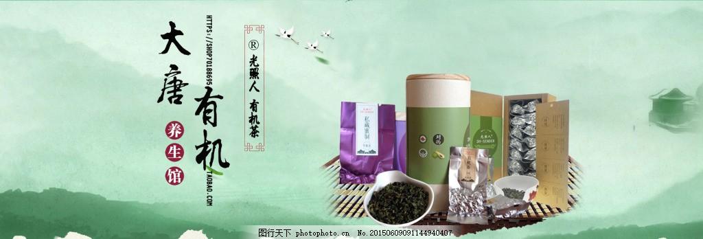 有机茶 养生茶 茶叶 全屏海报 茶叶海报 养生茶海报 绿色