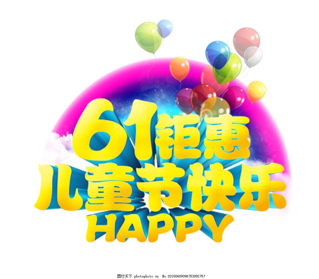 艺术字 61儿童节快乐