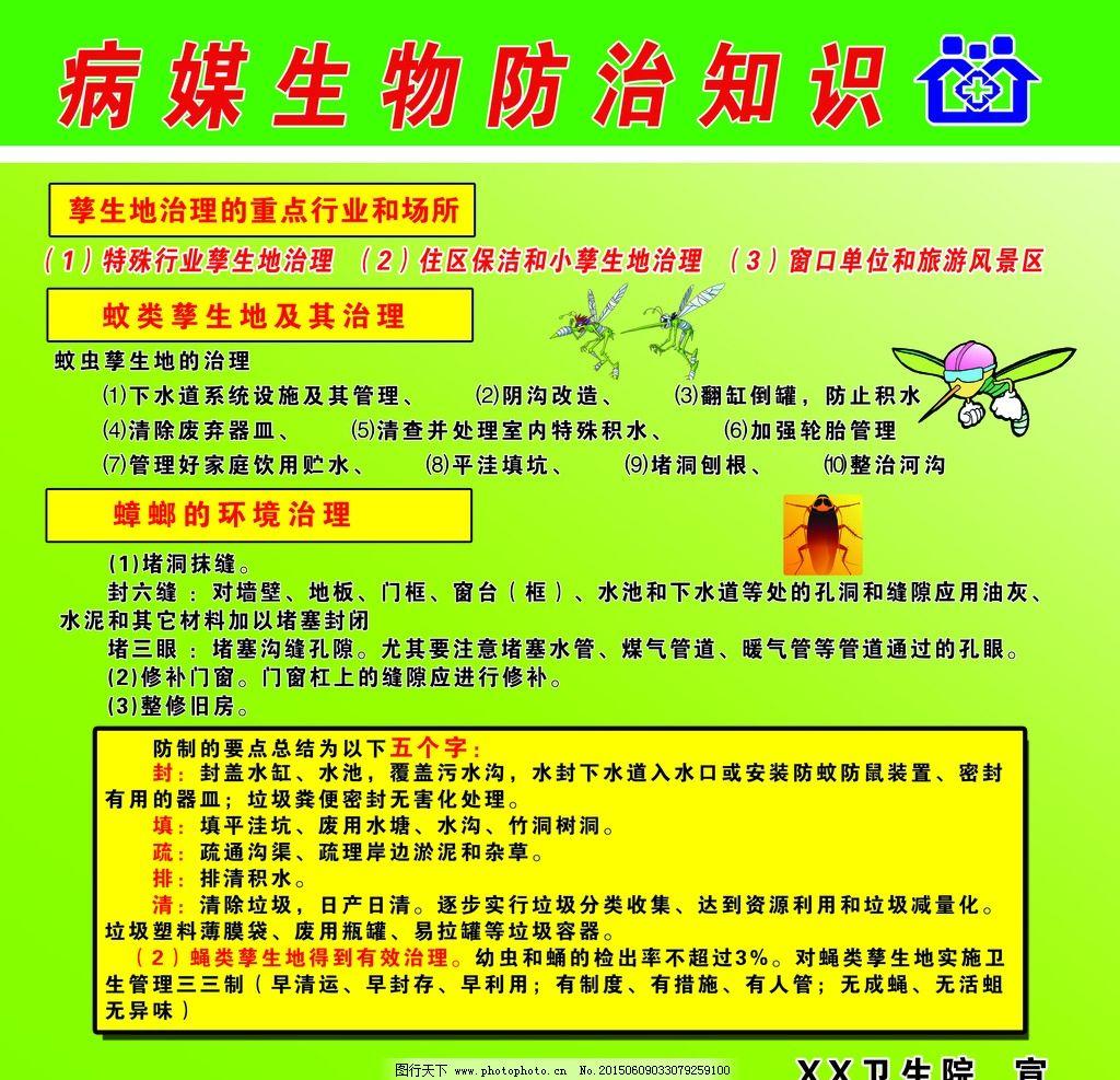 病媒生物 防治知识 健康 绿色 展板 医院 宣传栏   设计 psd分层素材