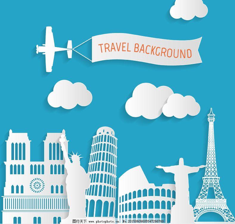 创意环球旅行剪贴画矢量图