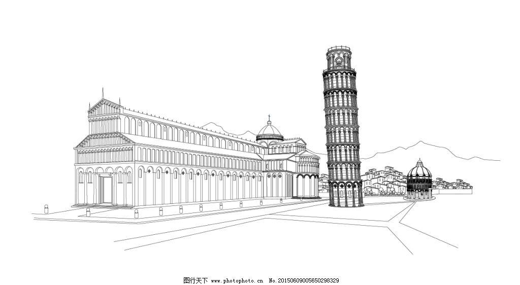 设计素材 斜塔