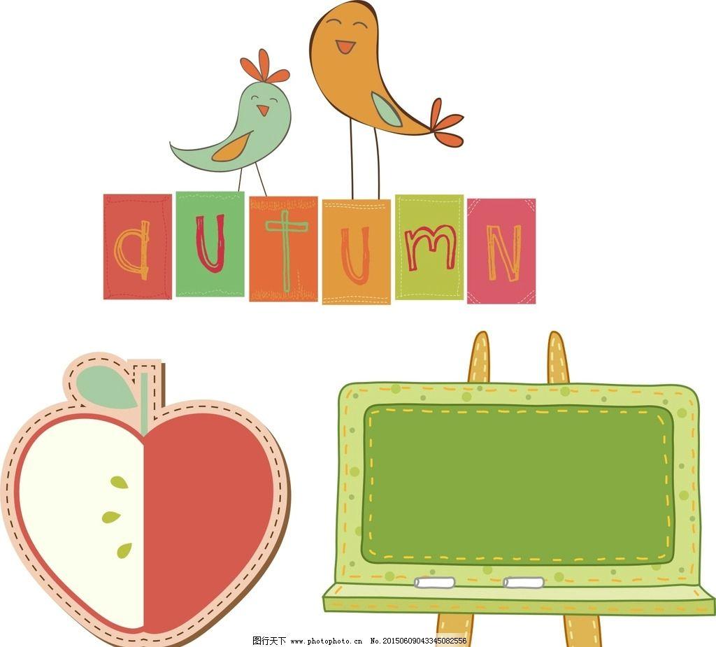 矢量素材 幼儿园 装饰素材 矢量装饰素材 卡通矢量素材 手绘 心形边框