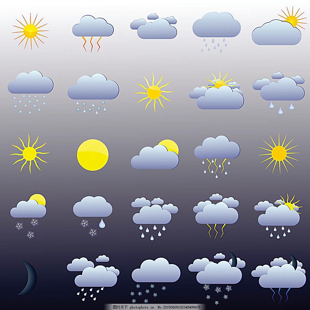 天气图标设计,太阳 月亮 晴天图标 阴天图标 下雨天