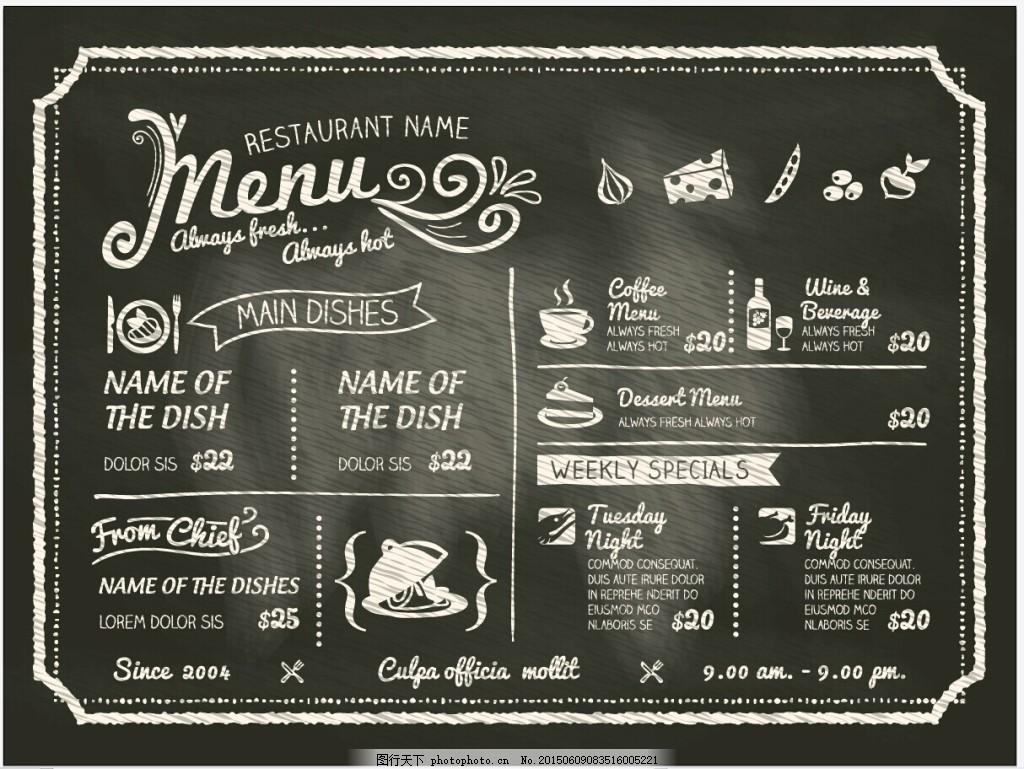 黑板风欧美手绘餐厅菜单矢量素材 餐饮 黑色