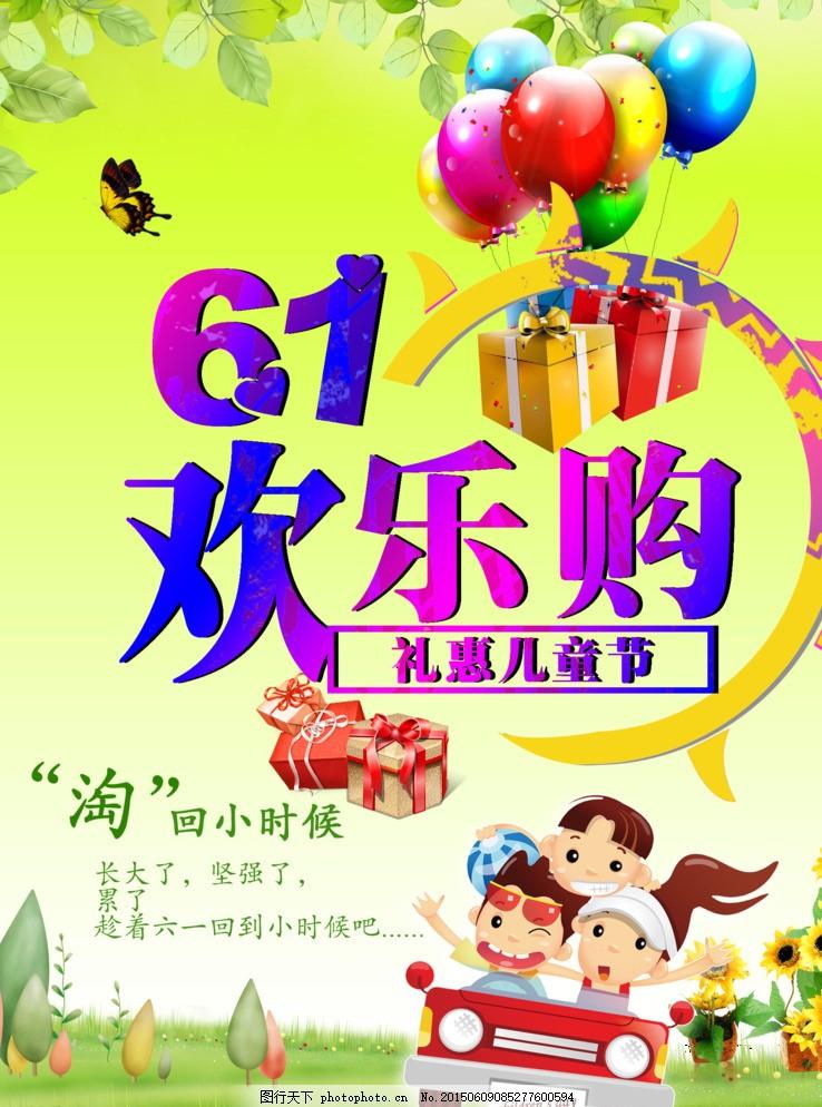 六一欢乐购 优惠 海报 儿童节促销 广告设计 黄色