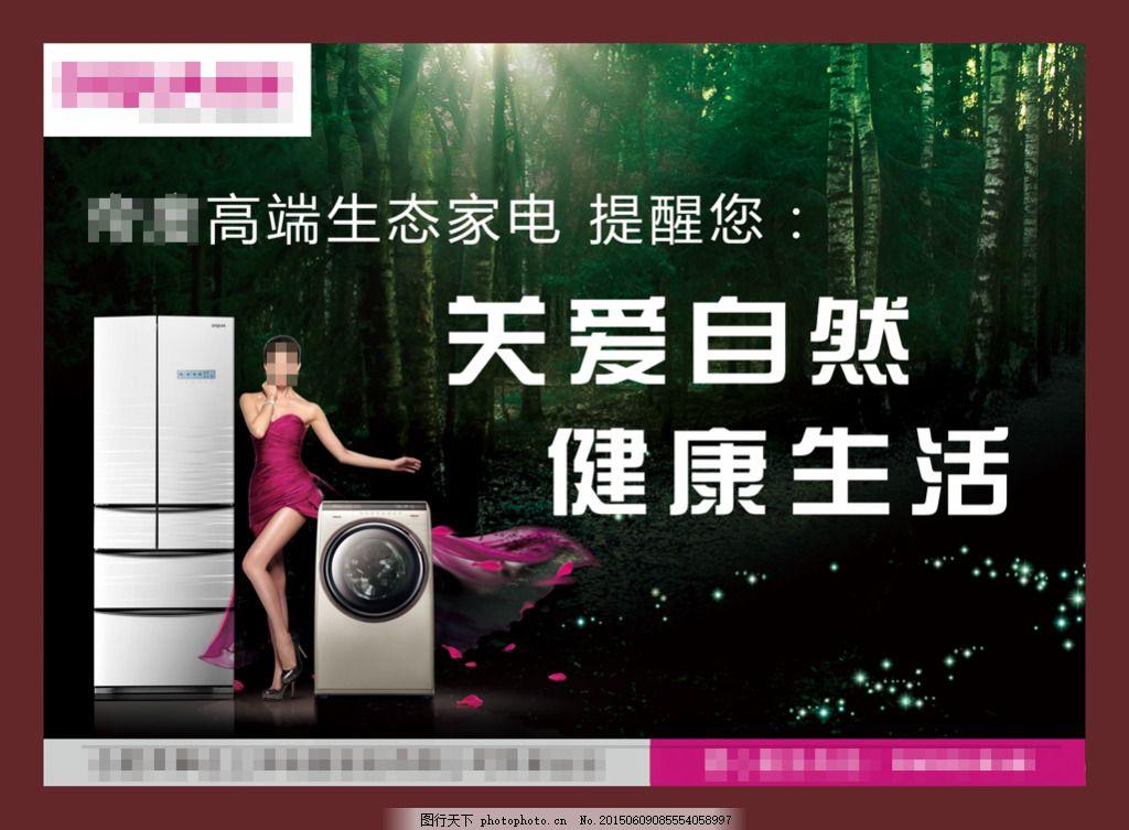 荣事达三洋广告牌 洗衣机 爱护环境 生活 冰箱 三洋荣事达 黑色