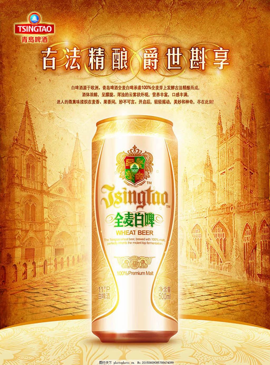 青岛啤酒全麦白啤广告设计