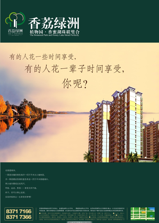 房地产业广告海报 设计素材 房地产业 平面创意 平面设计 黄色图片