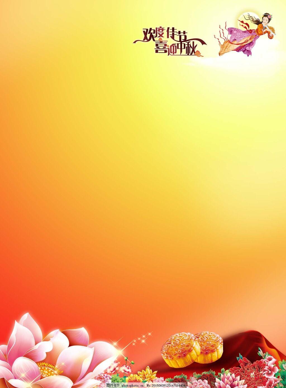 中秋节背景海报图片