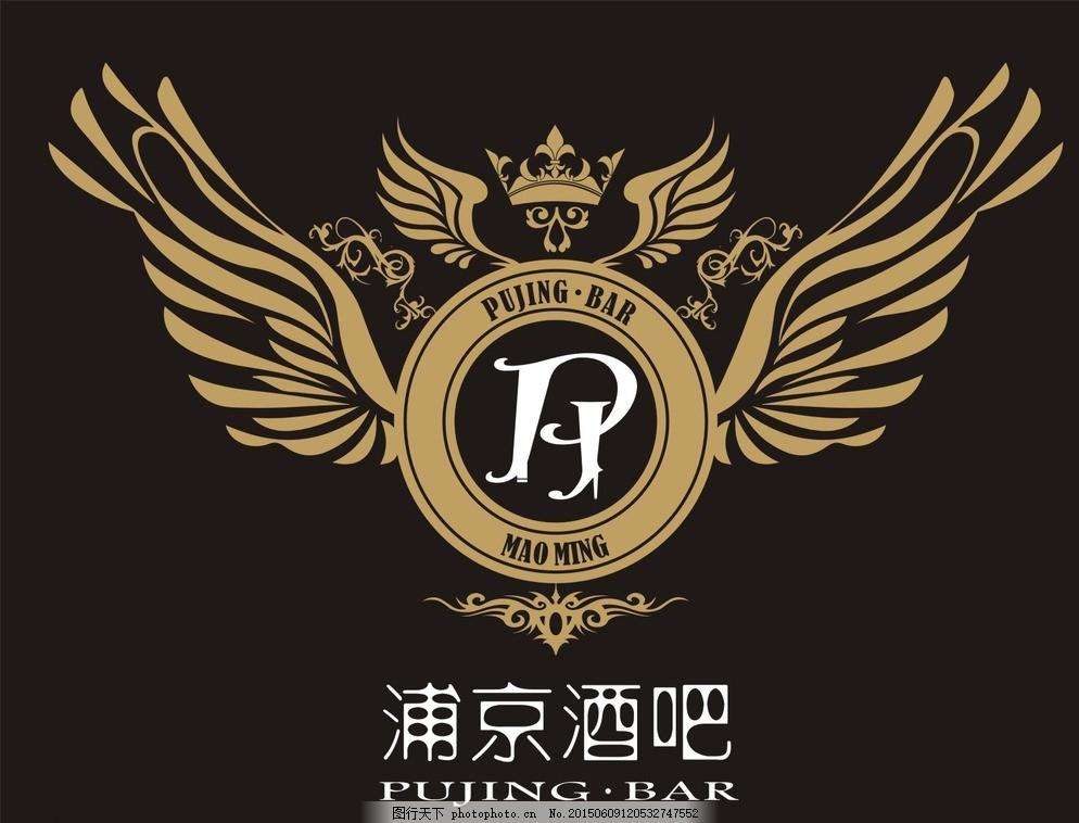 蒲京酒吧pjbar标志logo图片