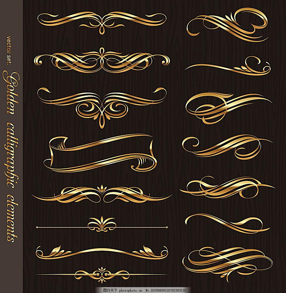 金色花纹装饰元素 复古 欧式 花纹花边 底纹边框 矢量素材 黑色
