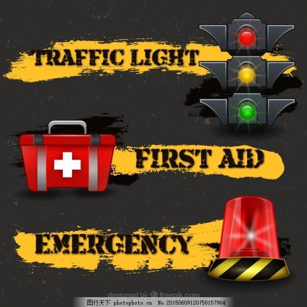 交通突发事件 灯 紧急情况 交通灯 第一 急救 包 警报器 急救包